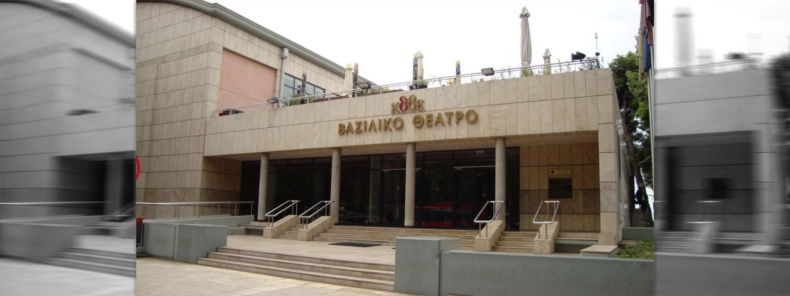 Thessaloniki Royal Theater